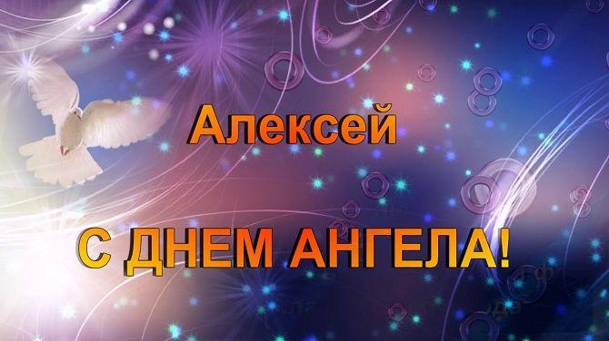 Теплый Алексей 2021: красивые поздравления с праздником 5