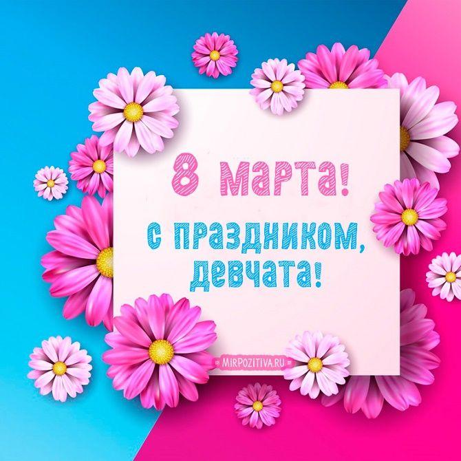 Поздравления с 8 марта для женщин и девушек в стихах, открытках и прозе 9