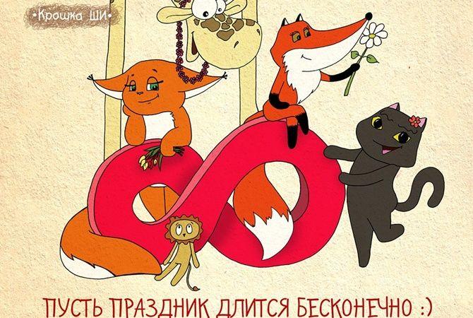 Поздравления с 8 марта для женщин и девушек в стихах, открытках и прозе 10