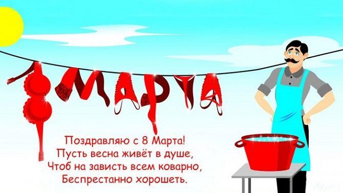 Поздравления с 8 марта для женщин и девушек в стихах, открытках и прозе 11