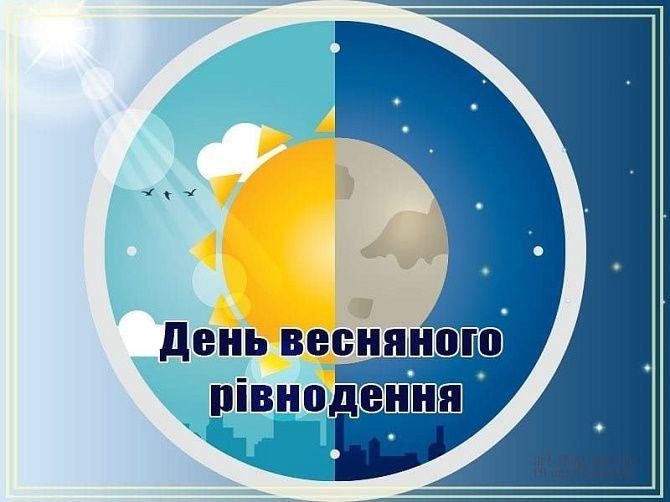 День весняного рівнодення 2021: красиві привітання зі святом 2