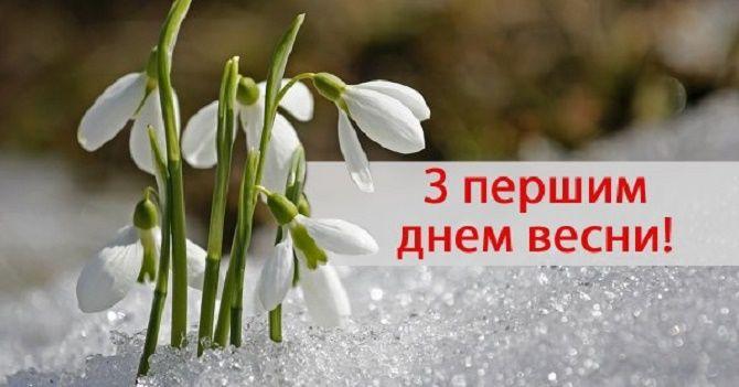 Прикольні привітання з Першим днем весни 1