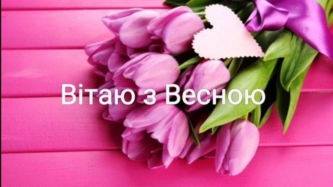 Прикольні привітання з Першим днем весни 2