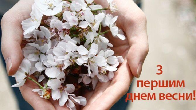 Прикольні привітання з Першим днем весни 3