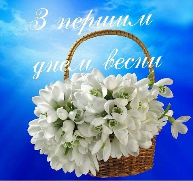 Прикольні привітання з Першим днем весни 4