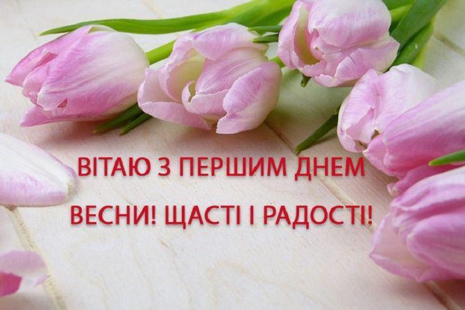 Прикольні привітання з Першим днем весни 6