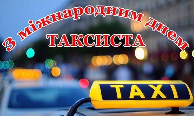 День таксиста: круті привітання для всіх таксистів 1