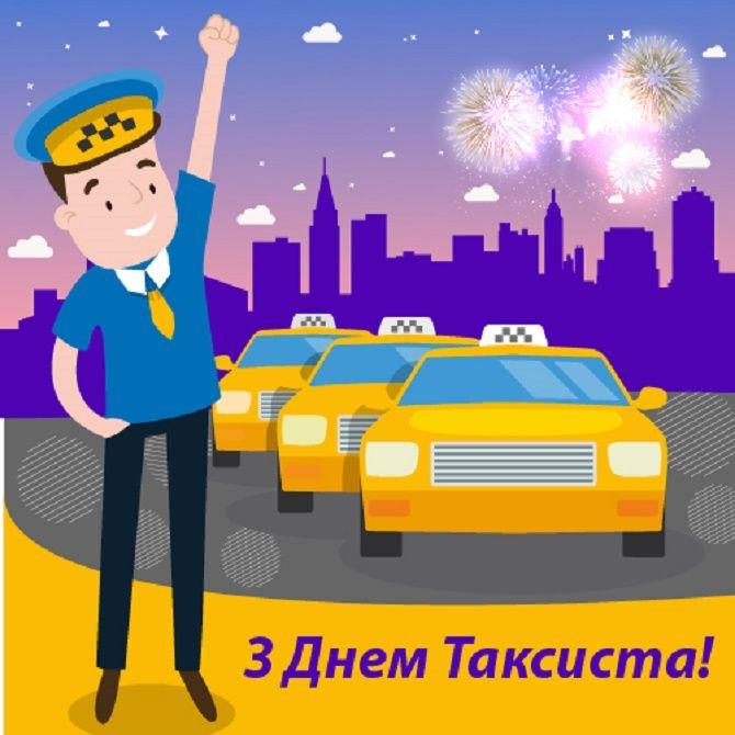 День таксиста: круті привітання для всіх таксистів 2