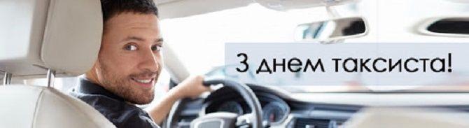 День таксиста: круті привітання для всіх таксистів 3