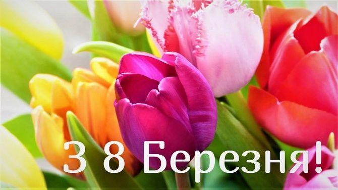 Вітання з 8 березня для жінок і дівчат у віршах, листівках і прозі 1