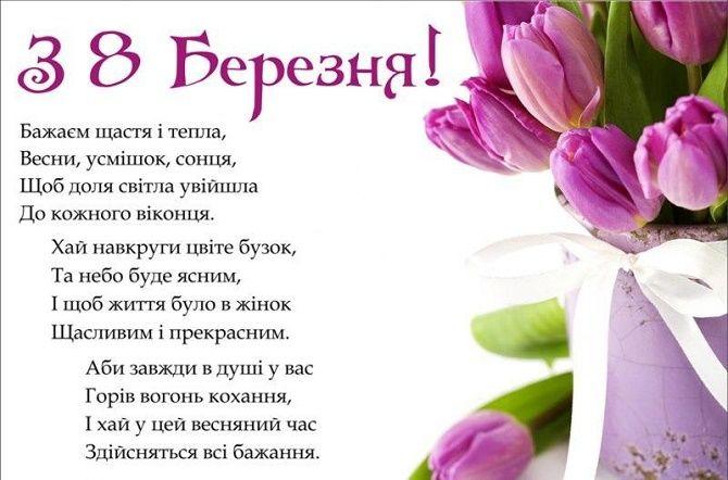 Вітання з 8 березня для жінок і дівчат у віршах, листівках і прозі 2