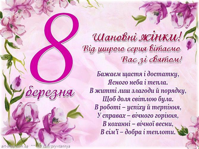 Вітання з 8 березня для жінок і дівчат у віршах, листівках і прозі 3