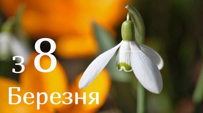 Вітання з 8 березня для жінок і дівчат у віршах, листівках і прозі 4