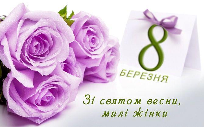 Вітання з 8 березня для жінок і дівчат у віршах, листівках і прозі 5