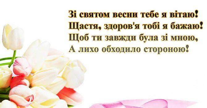 Вітання з 8 березня для жінок і дівчат у віршах, листівках і прозі 6