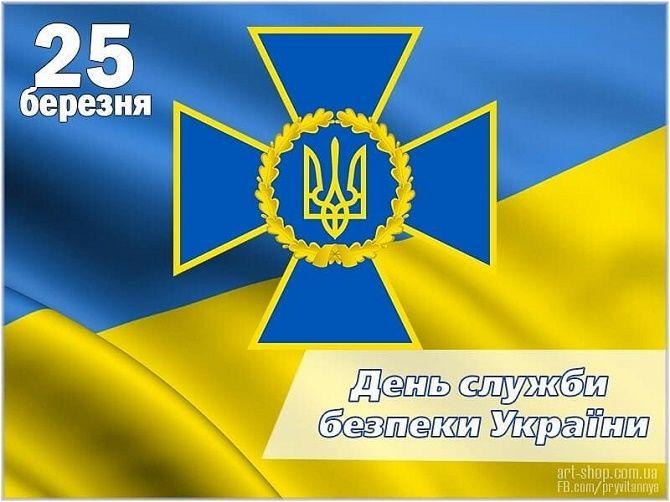 Привітання в День служби безпеки України 2
