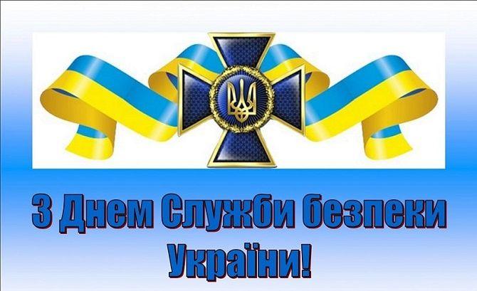 Привітання в День служби безпеки України 3