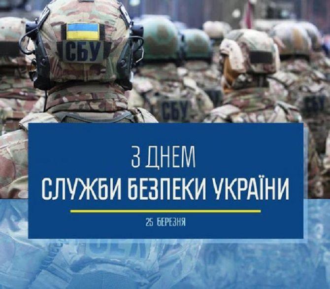 Привітання в День служби безпеки України 4