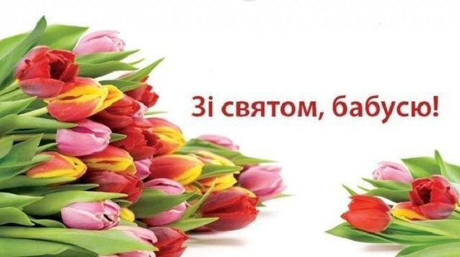 День бабусь: барвисті привітання для бабусь 1