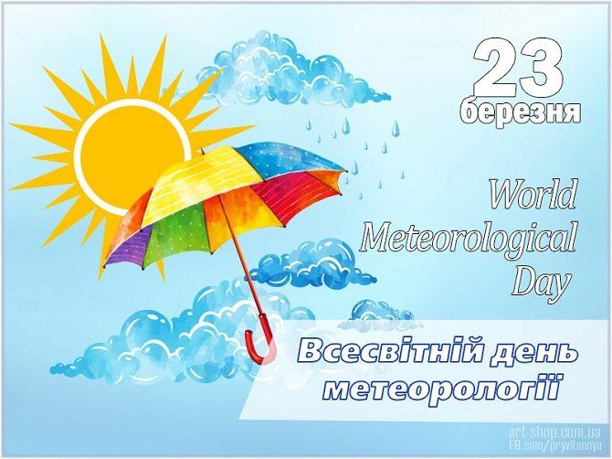 Всесвітній день метеоролога (метеорології): красиві привітання 1