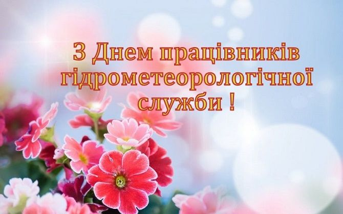 Всесвітній день метеоролога (метеорології): красиві привітання 2