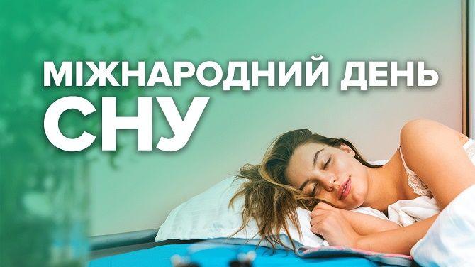 Міжнародний день сну: яскраві та оригінальні привітання 2