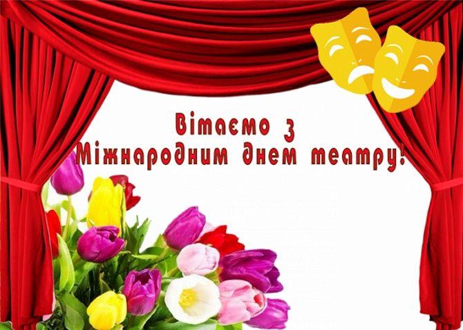 Міжнародний день театру: дуже гарні привітання 1