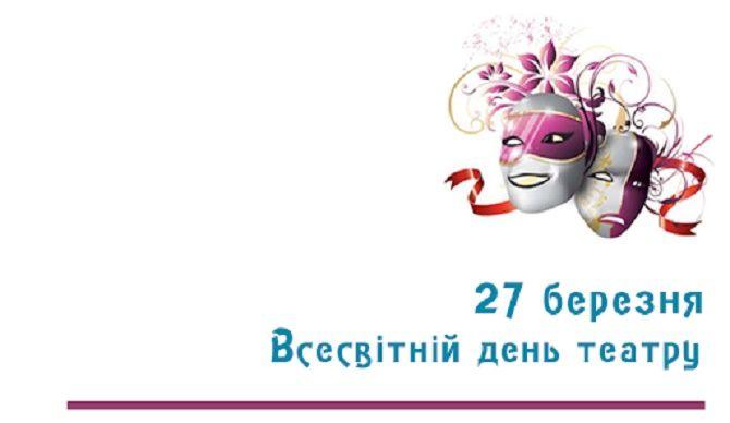 Міжнародний день театру: дуже гарні привітання 3