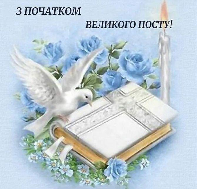 Великий піст: привітання у віршах, прозі, картинках 3