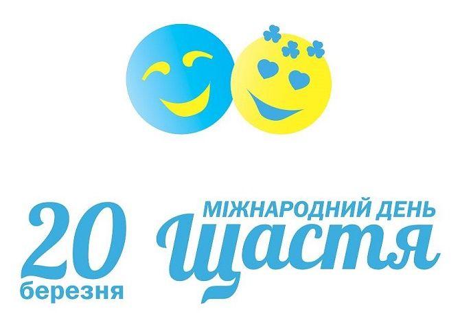 Міжнародний день щастя: найкрасивіші привітання 2