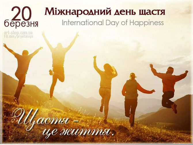 Міжнародний день щастя: найкрасивіші привітання 3