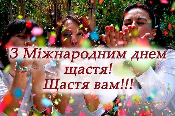 Міжнародний день щастя: найкрасивіші привітання 4