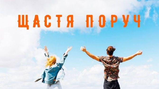 Міжнародний день щастя: найкрасивіші привітання 5
