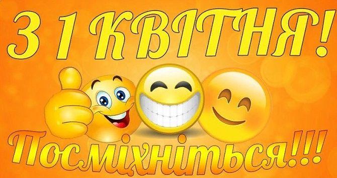 День сміху: красиві привітання з 1 квітня 1
