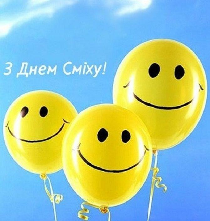 День сміху: красиві привітання з 1 квітня 2
