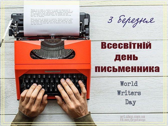 Всесвітній день письменника: круті привітання 2021 4