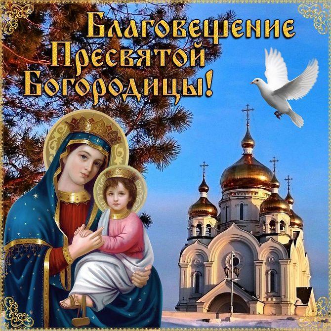 Благовещение Пресвятой Богородицы: красивые поздравления 1