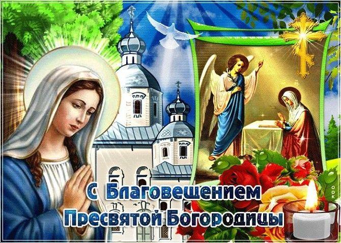 Благовещение Пресвятой Богородицы: красивые поздравления 2