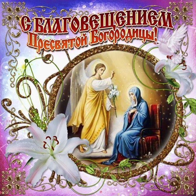 Благовещение Пресвятой Богородицы: красивые поздравления 3
