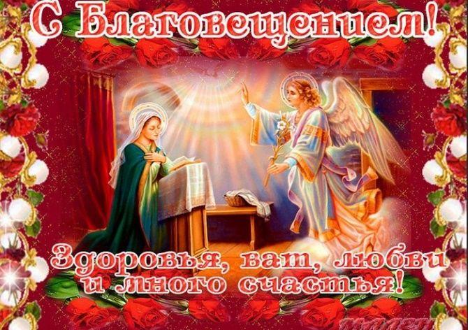 Благовещение Пресвятой Богородицы: красивые поздравления 4