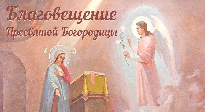 Благовещение Пресвятой Богородицы: красивые поздравления 6