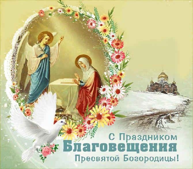 Благовещение Пресвятой Богородицы: красивые поздравления 7