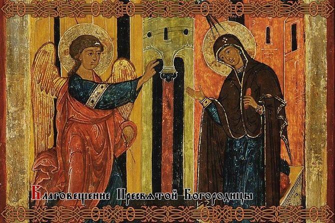 Благовещение Пресвятой Богородицы: красивые поздравления 8