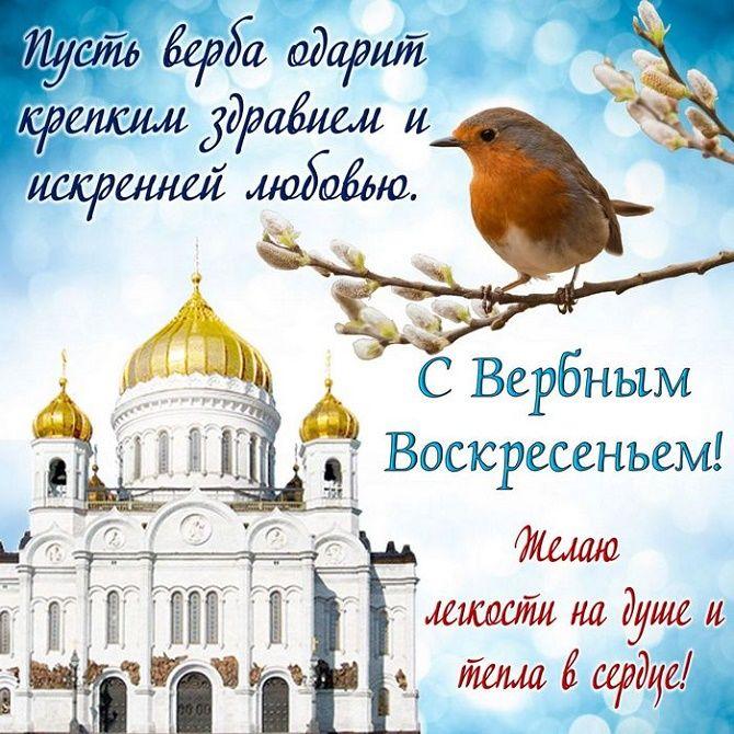 Вербное воскресенье 2021: красивые поздравления с праздником 1