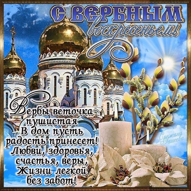 Вербное воскресенье 2021: красивые поздравления с праздником 2