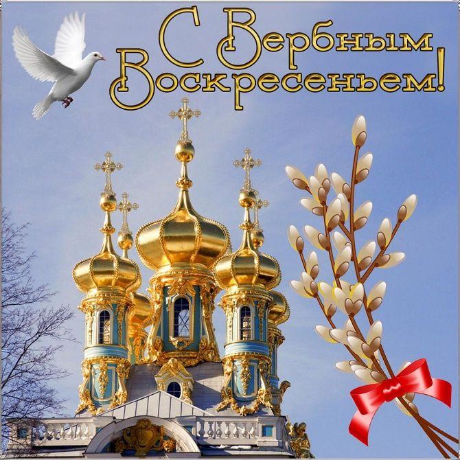 Вербное воскресенье 2021: красивые поздравления с праздником 3