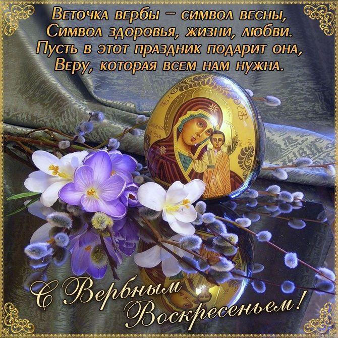Вербное воскресенье 2021: красивые поздравления с праздником 4