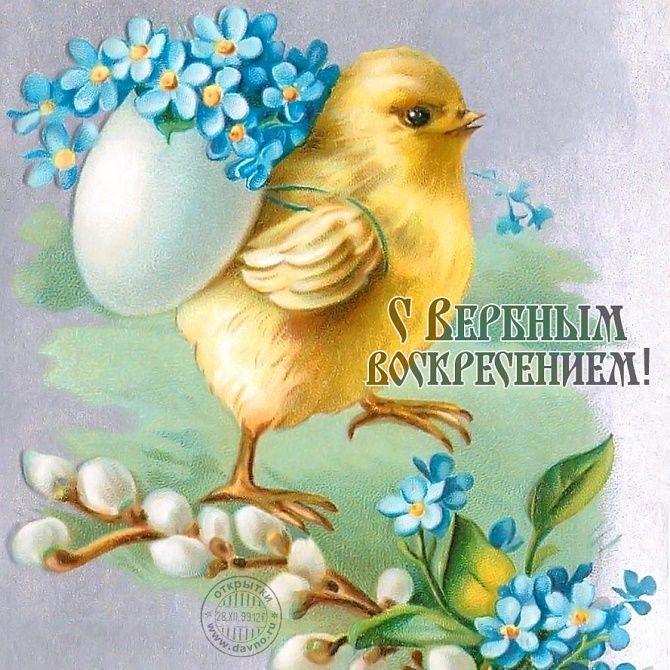Вербное воскресенье 2021: красивые поздравления с праздником 7