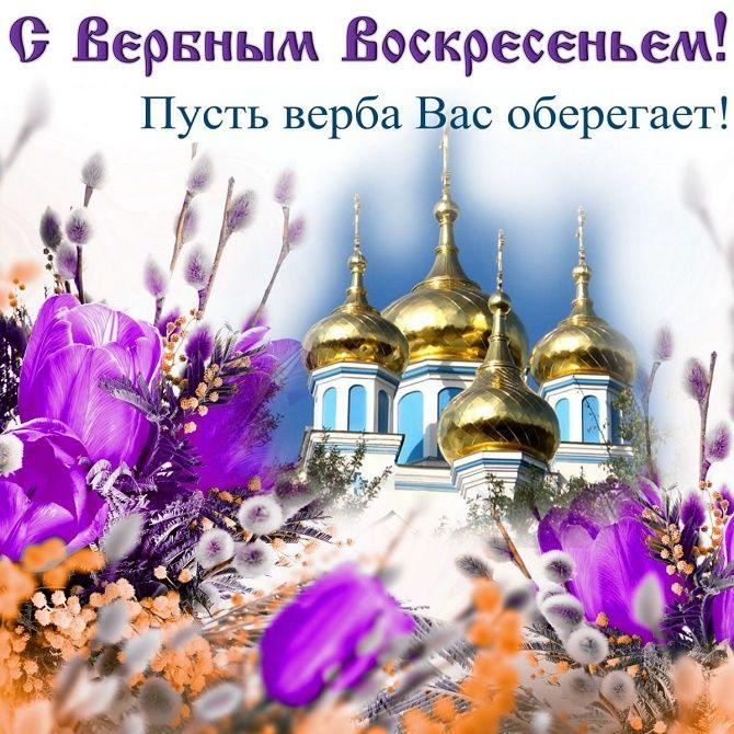 Вербное воскресенье 2021: красивые поздравления с праздником 9