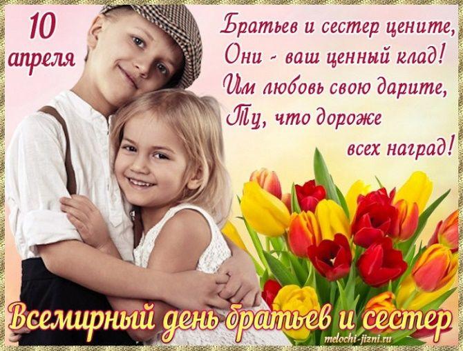 День братьев и сестер: как поздравить родных? 2